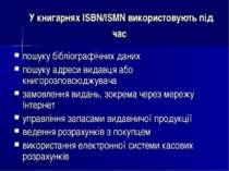 У книгарнях ISBN/ISMN використовують під час пошуку бібліографічних даних пош...