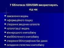 У бібліотеках ISBN/ISMN використовують під час замовлення видань інформаційно...