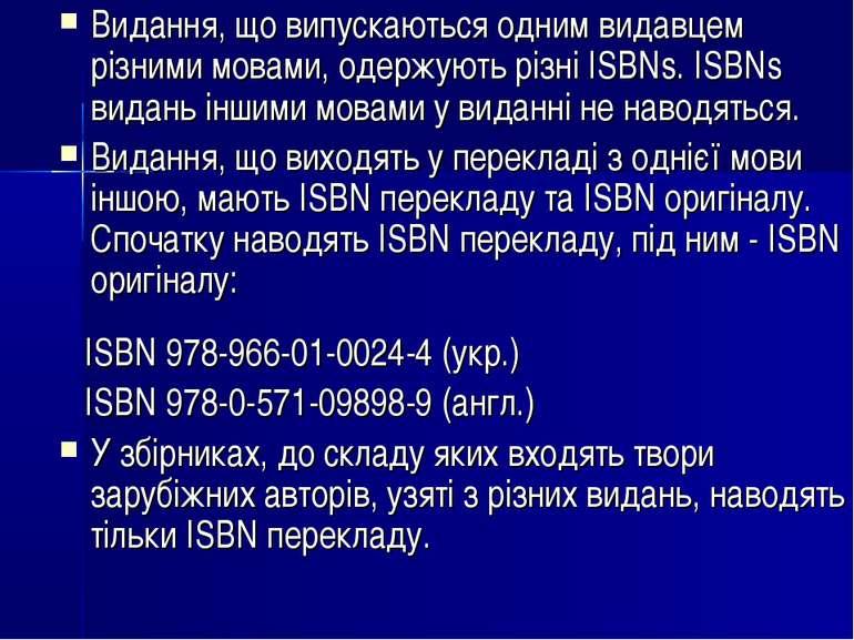 Функціонування систем нумерації ISBN ISMN в Україні - презентація з ... ed10b4998e8a3