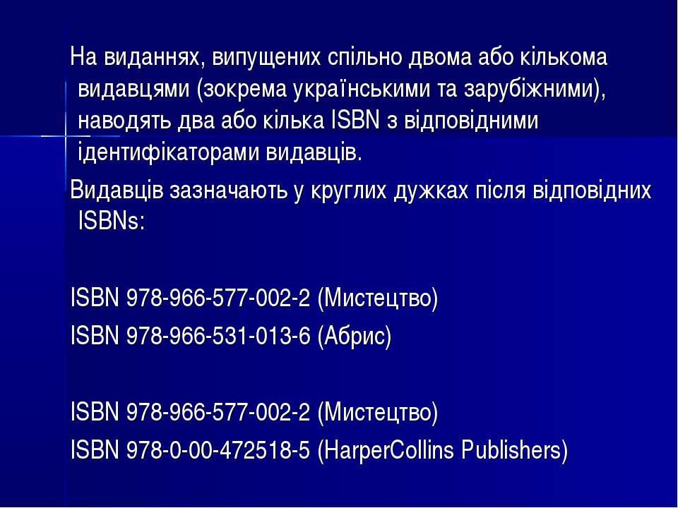 На виданнях, випущених спільно двома або кількома видавцями (зокрема українсь...