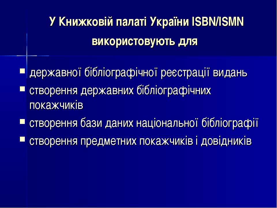 У Книжковій палаті України ISBN/ISMN використовують для державної бібліографі...