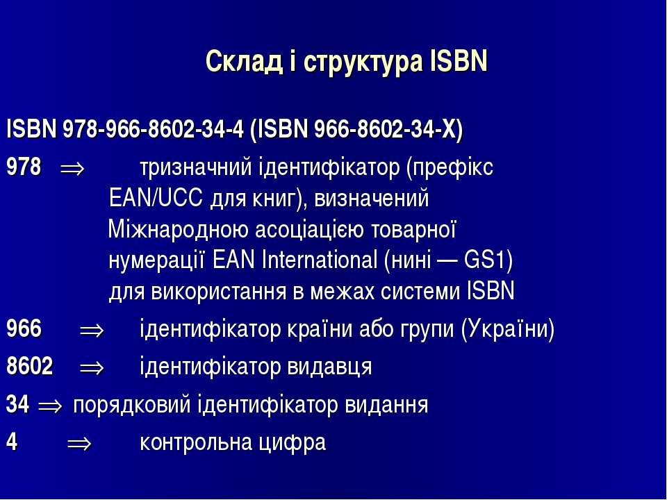 Склад і структура ISBN ISBN 978-966-8602-34-4 (ISBN 966-8602-34-Х) 978 тризна...