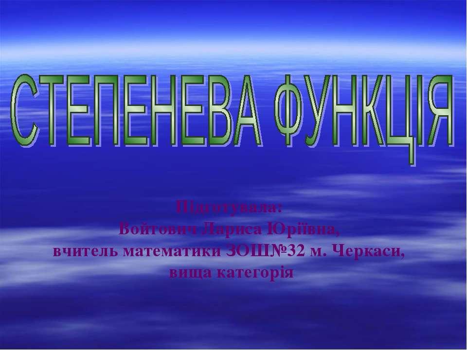 Підготувала: Войтович Лариса Юріївна, вчитель математики ЗОШ№32 м. Черкаси, в...