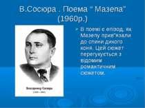 """В.Сосюра . Поема """" Мазепа"""" (1960р.) В поемі є епізод, як Мазепу прив""""язали до..."""