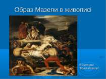 """Образ Мазепи в живописі Л.Булянже """"Муки Мазепи"""""""
