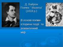 """Д. Байрон Поема """" Мазепа"""" (1818 р.) В основі поеми- історичні події та романт..."""