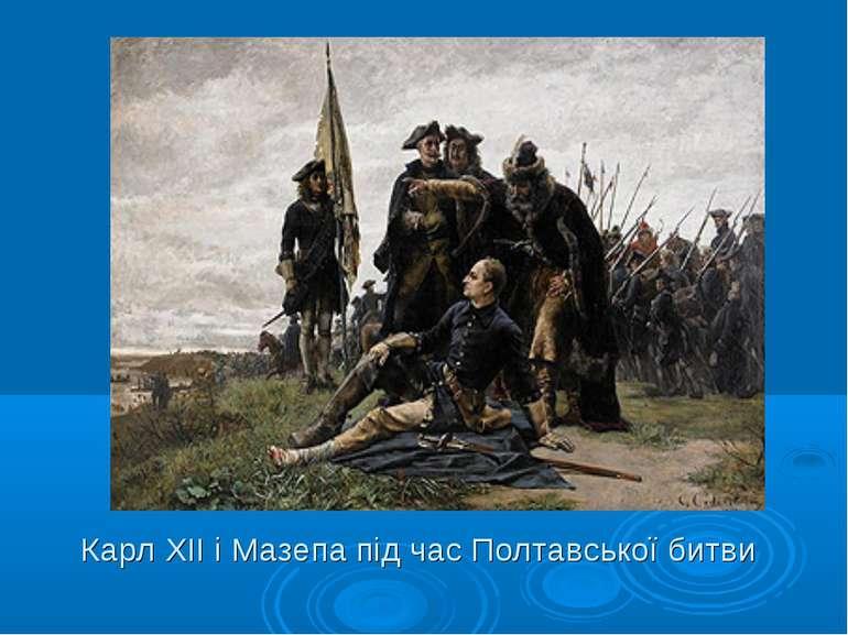 Карл ХІІ і Мазепа під час Полтавської битви