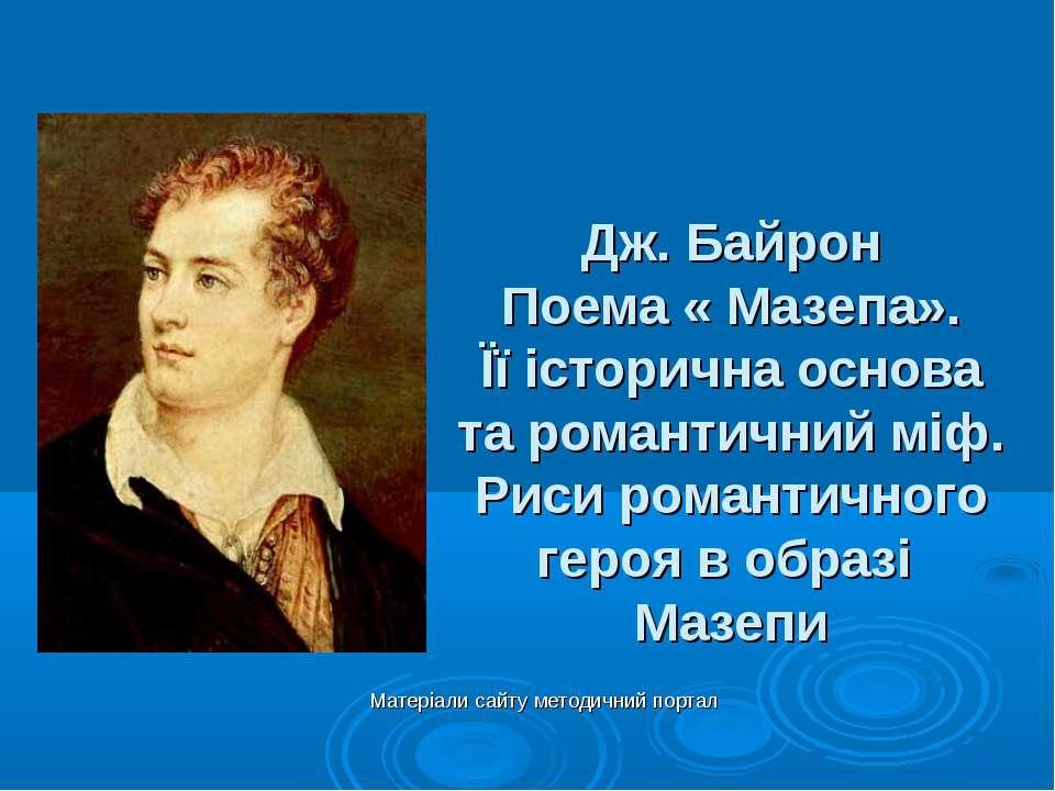 Дж. Байрон Поема « Мазепа». Її історична основа та романтичний міф. Риси рома...