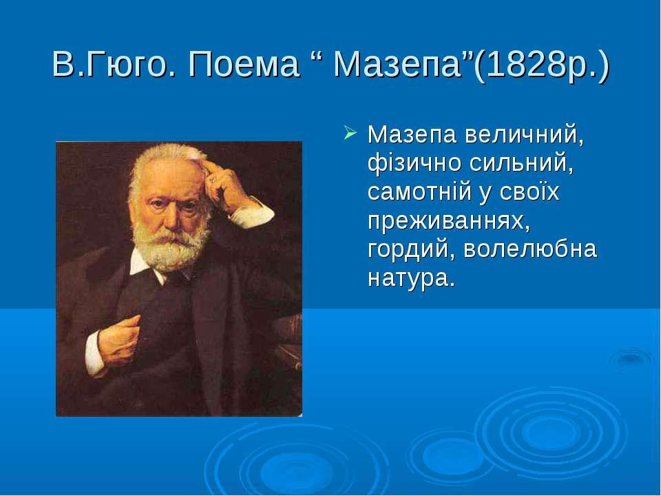 """В.Гюго. Поема """" Мазепа""""(1828р.) Мазепа величний, фізично сильний, самотній у ..."""