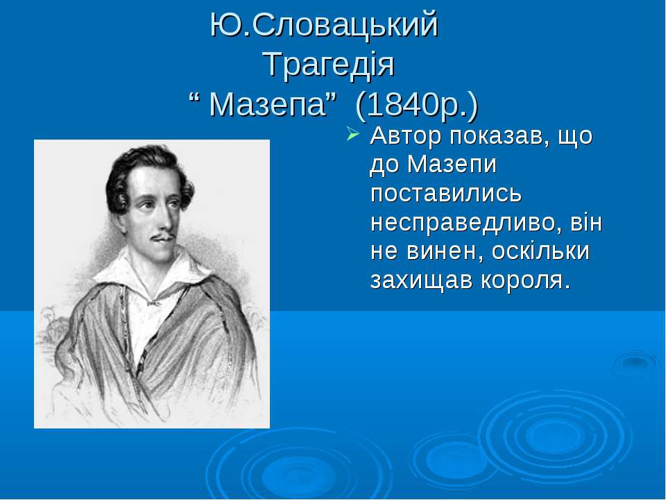 """Ю.Словацький Трагедія """" Мазепа"""" (1840р.) Автор показав, що до Мазепи поставил..."""