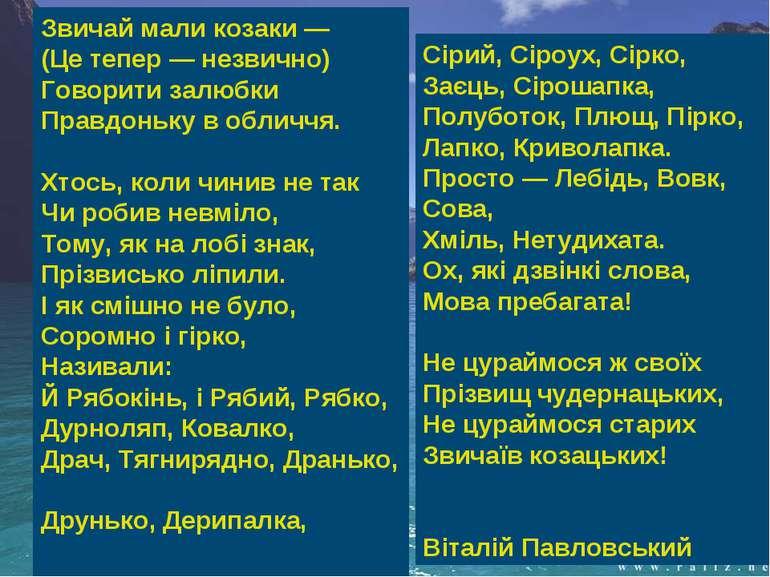 Звичай мали козаки — (Це тепер — незвично) Говорити залюбки Правдоньку в обли...
