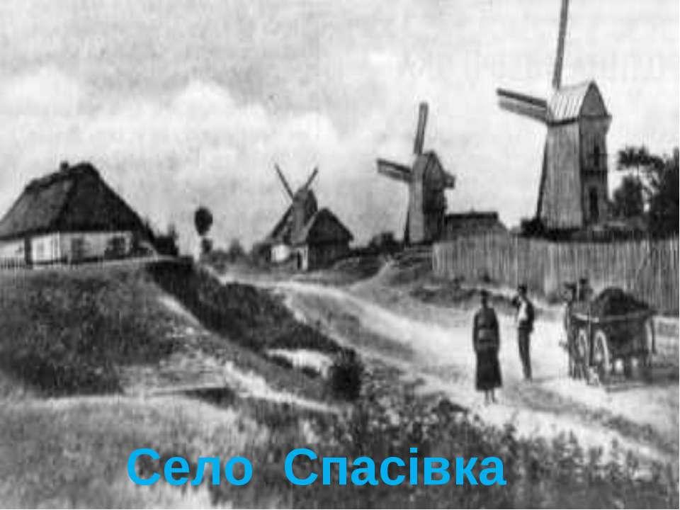 Село Спасівка
