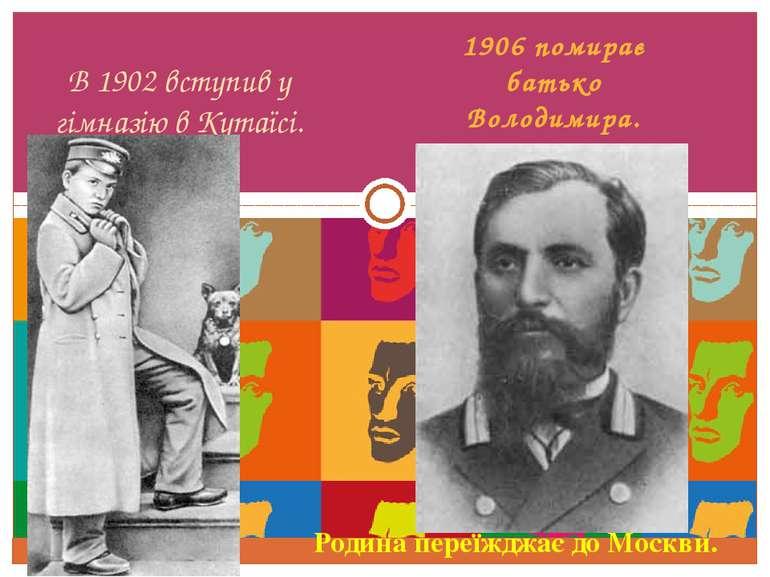 В 1902 вступив у гімназію в Кутаїсі.
