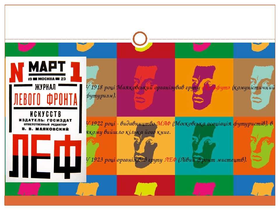 У 1918 році Маяковський організував групу «Комфут» (комуністичний футуризм). ...