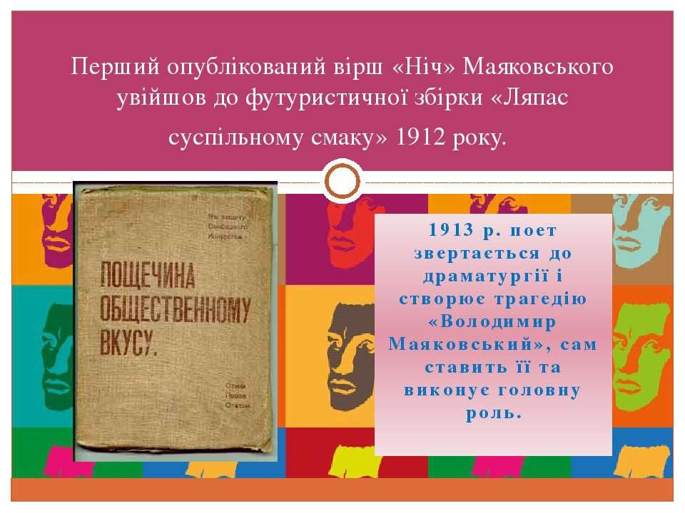 Перший опублікований вірш «Ніч» Маяковського увійшов до футуристичної збірки ...