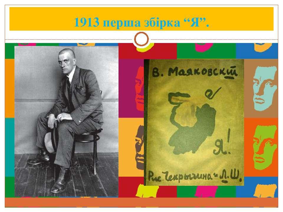 """1913 перша збірка """"Я""""."""
