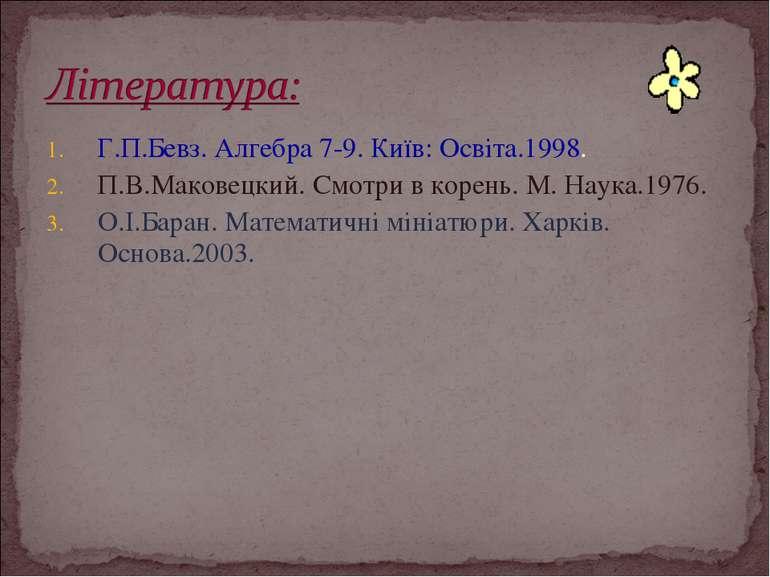 Г.П.Бевз. Алгебра 7-9. Київ: Освіта.1998. П.В.Маковецкий. Смотри в корень. М....