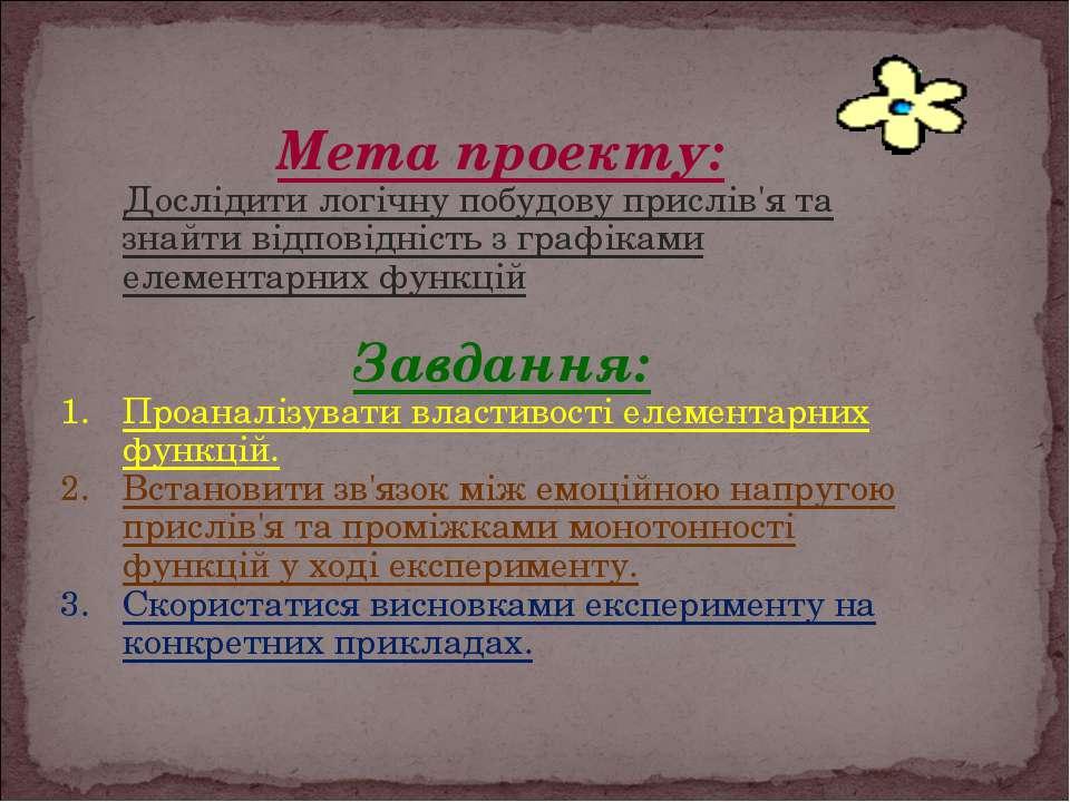 Мета проекту: Дослідити логічну побудову прислів'я та знайти відповідність з ...