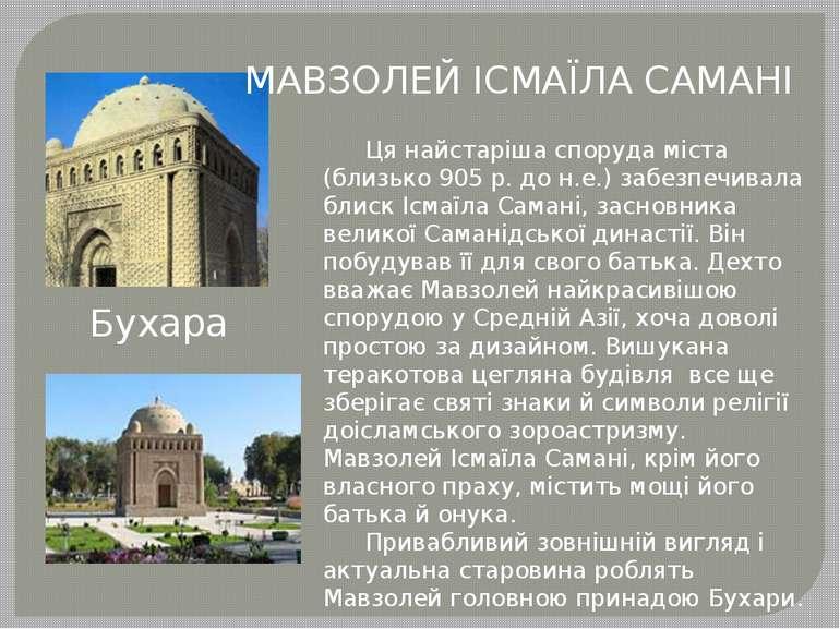 Ця найстаріша споруда міста (близько 905 р. до н.е.) забезпечивала блиск Ісма...