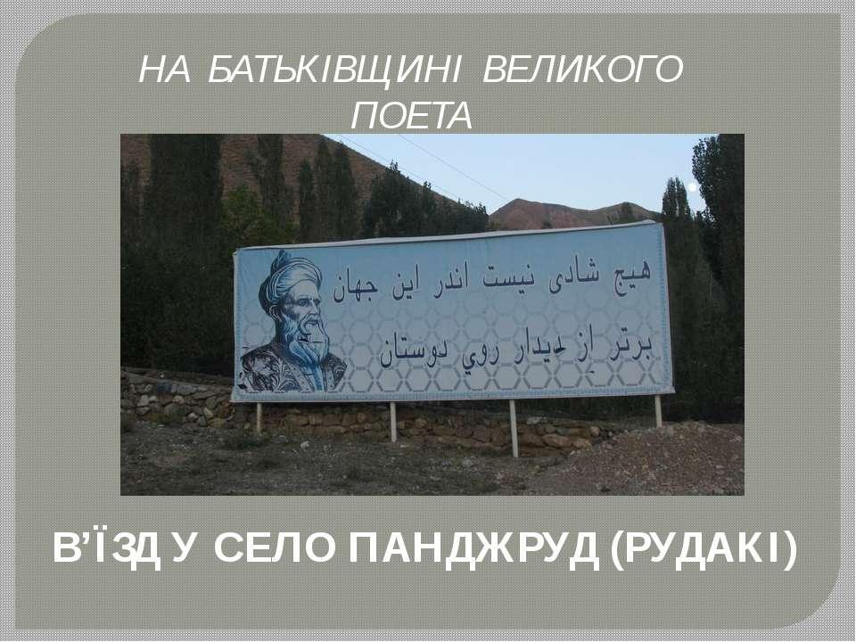 В'ЇЗД У СЕЛО ПАНДЖРУД (РУДАКІ) НА БАТЬКІВЩИНІ ВЕЛИКОГО ПОЕТА