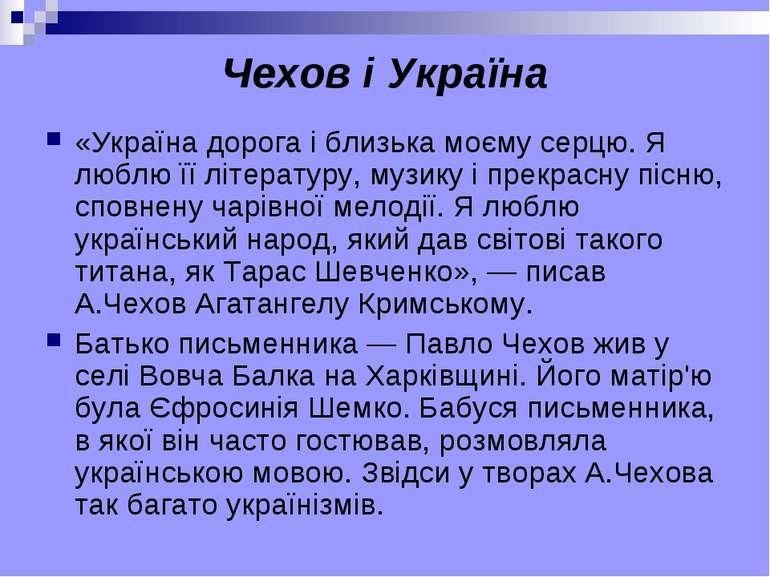 Чехов і Україна «Україна дорога і близька моєму серцю. Я люблю її літературу,...