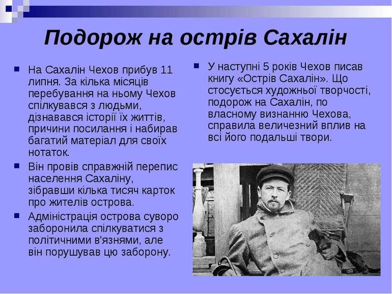 Подорож на острів Сахалін На Сахалін Чехов прибув 11 липня. За кілька місяців...