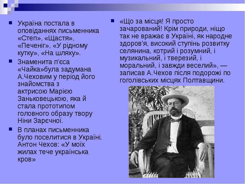Україна постала в оповіданнях письменника «Степ», «Щастя», «Печеніг», «У рідн...