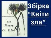 """Збірка """"Квіти зла"""""""