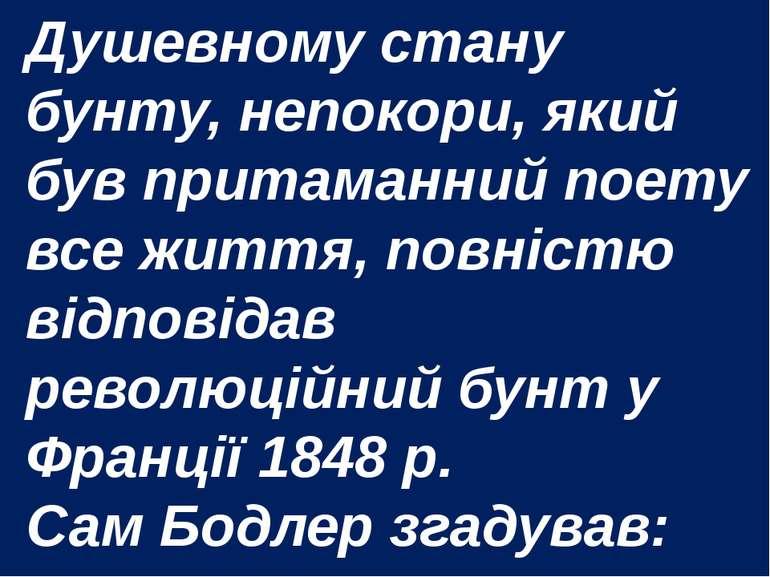 Душевному стану бунту, непокори, який був притаманний поету все життя, повніс...