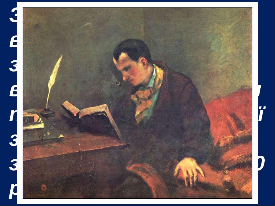 """Збірка """"Квіти Зла"""", що вийшла у 1857 р., зробила Бодлера відомим. Після появи..."""