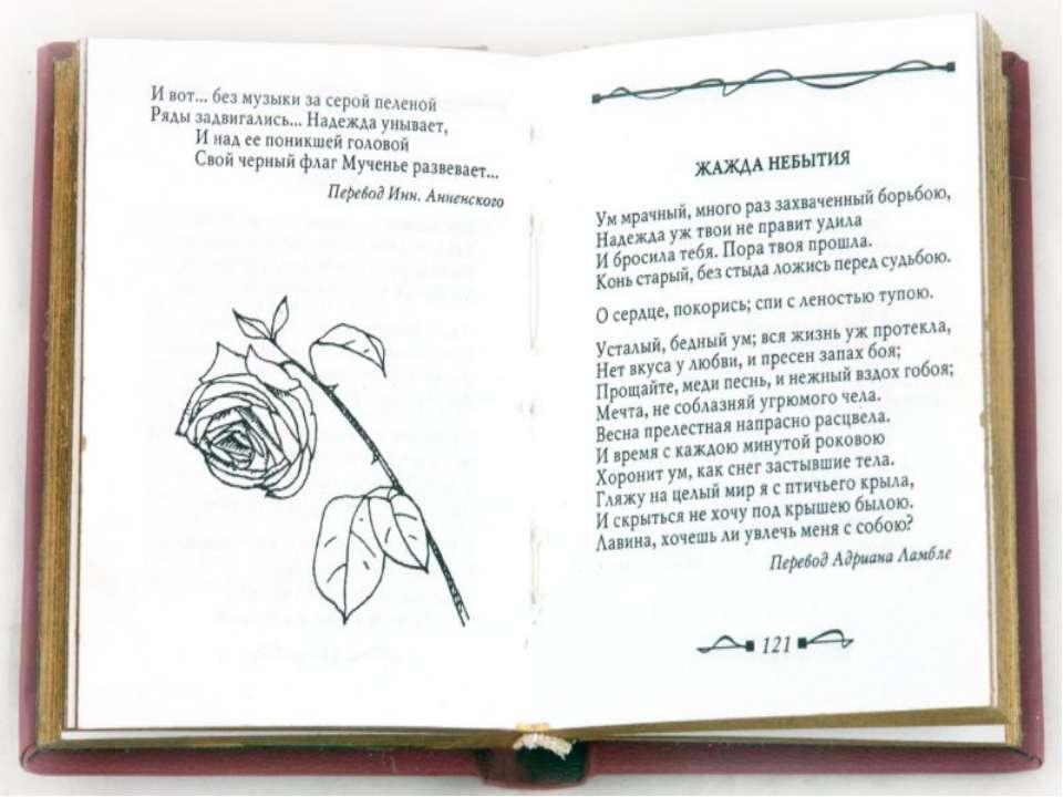 Основний зміст книги як цілісного твору, де протиставляються Добро і Зло, том...