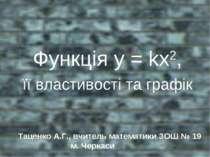 Функція у = kх2, її властивості та графік Таценко А.Г., вчитель математики ЗО...