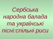 Сербська народна балада та українські пісні:спільні риси