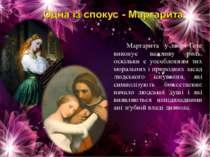 Маргарита у творі Гете виконує важливу роль, оскільки є уособленням тих морал...
