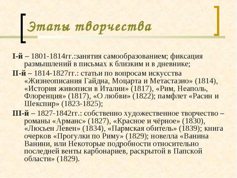 Этапы творчества І-й – 1801-1814гг.:занятия самообразованием; фиксация размыш...