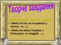 Пофантазуйте і закінчіть фразу: «Якби Остап не потрапив у полон, то…», «Якби ...