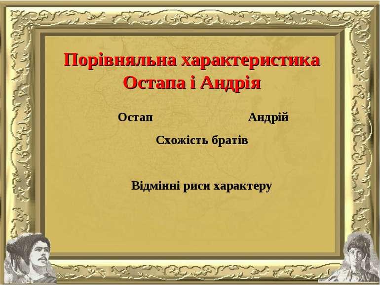 Порівняльна характеристика Остапа і Андрія Остап Андрій Схожість братів Відмі...