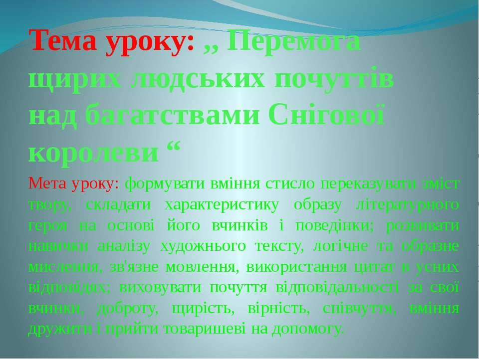Тема уроку: ,, Перемога щирих людських почуттів над багатствами Снігової коро...