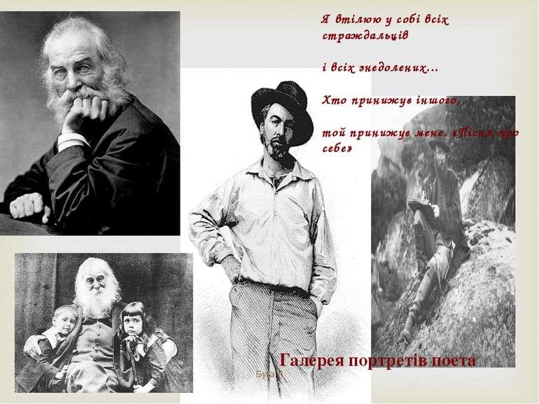 Галерея портретів поета Я втілюю у собі всіх страждальців і всіх знедолених.....