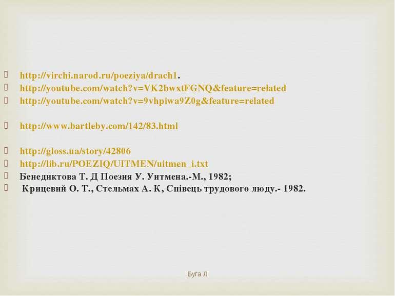 http://virchi.narod.ru/poeziya/drach1. http://youtube.com/watch?v=VK2bwxtFGNQ...