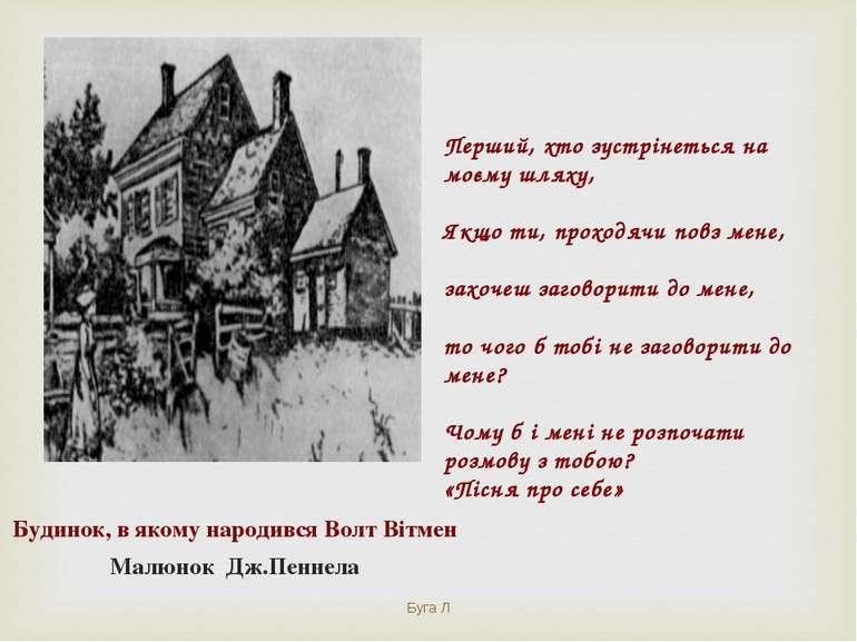 Будинок, в якому народився Волт Вітмен Малюнок Дж.Пеннела Перший, хто зустрін...