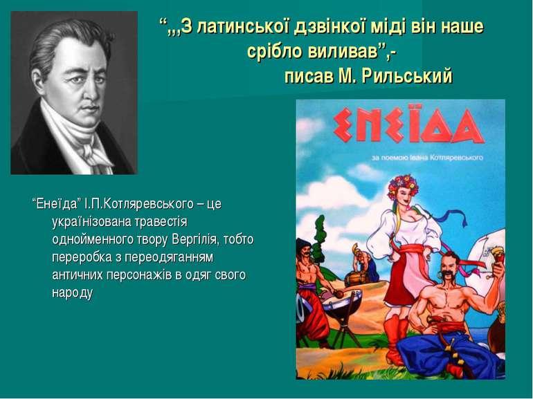 """"""",,,З латинської дзвінкої міді він наше срібло виливав"""",- писав М. Рильський ..."""
