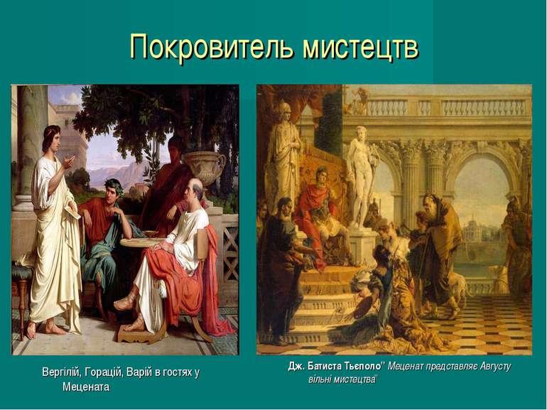 Покровитель мистецтв Вергілій, Горацій, Варій в гостях у Мецената Дж. Батиста...