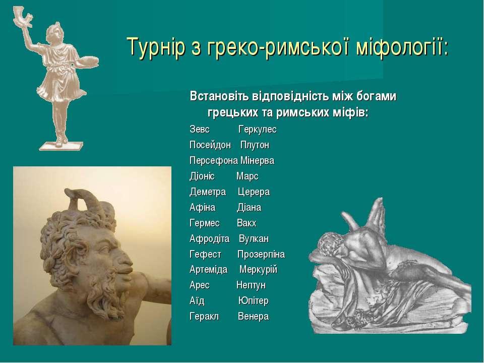 Турнір з греко-римської міфології: Встановіть відповідність між богами грецьк...