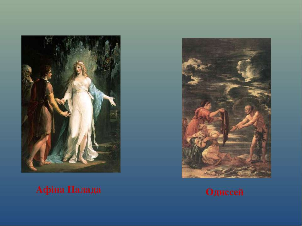 Афіна Палада Одиссей