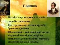 Словник Патріот – це людина, яка любить свою Батьківщину. Братерство – це вел...