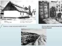 Будинок, в якому народився майбутній поет Куточок кімнати в меморіальному буд...