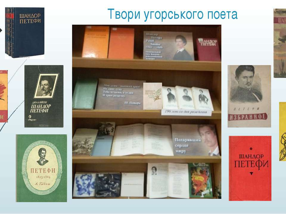 Твори угорського поета