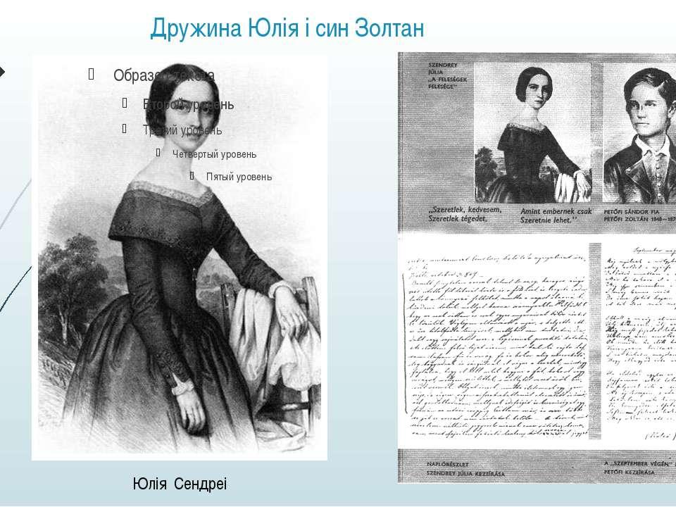 Дружина Юлія і син Золтан Юлія Сендреі