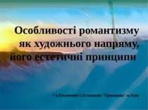 Особливості романтизму як художнього напряму, його естетичні принципи Уч.Юсип...
